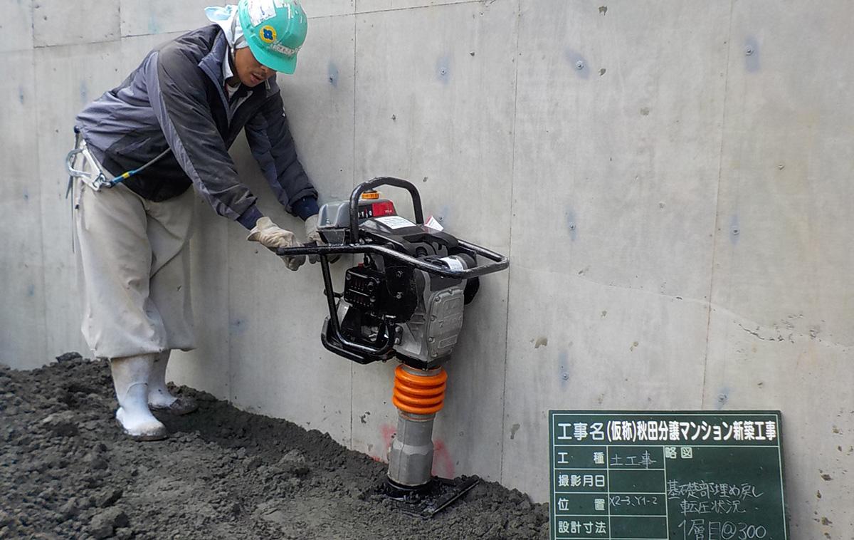 2016年11月22 埋戻し転圧状況 新築分譲マンション 秋田市 ザ・マークス南通