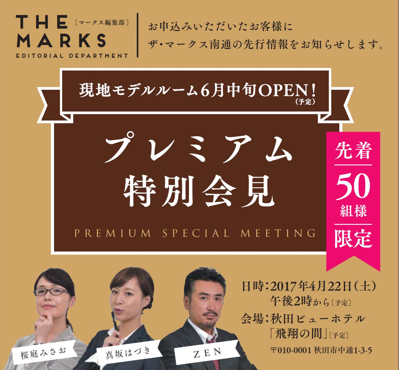 ザ・マークス南通‗プレミアム特別会見 ZENさん、桜庭さん、真坂さん