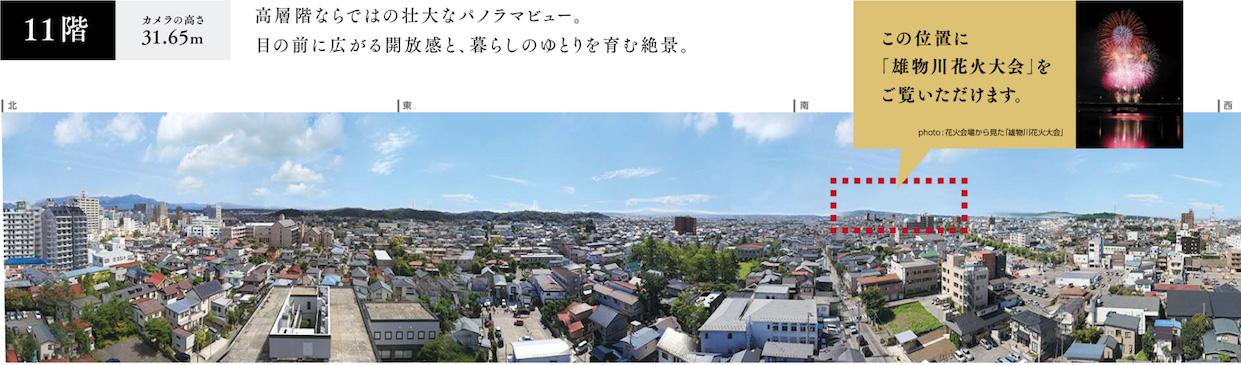 11階 この位置に雄物川花火大会をご覧いただけます。
