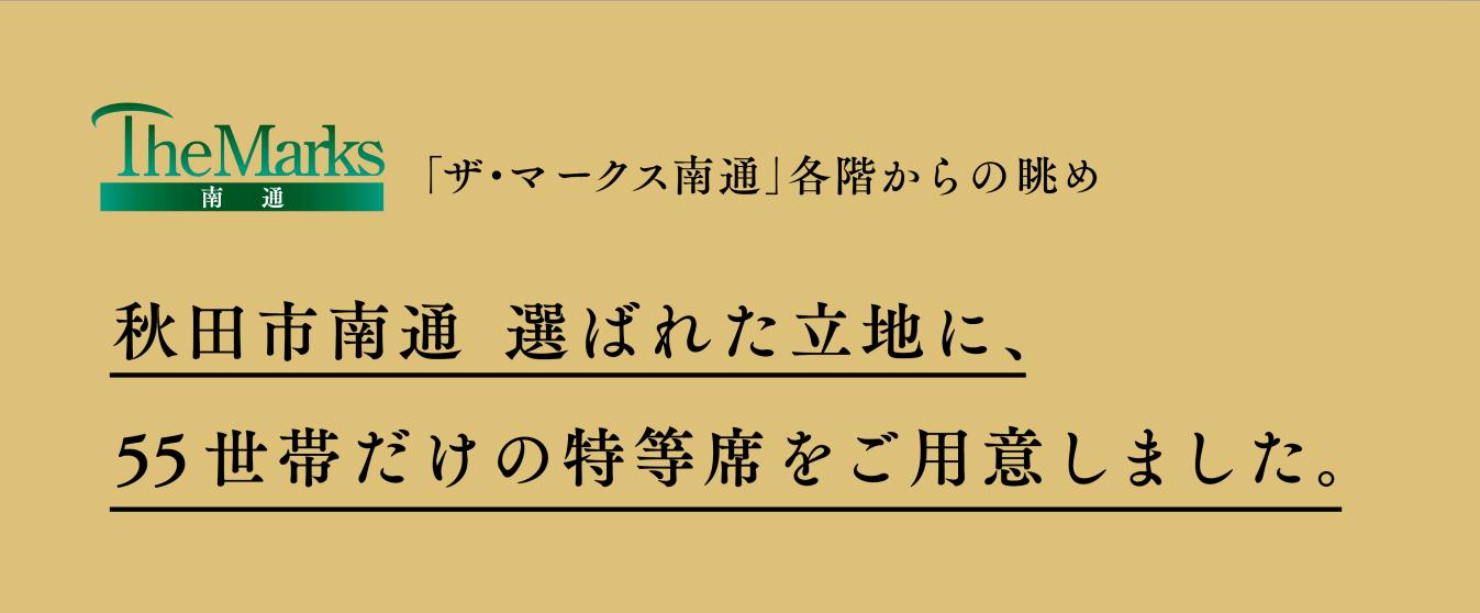 ザ・マークス南通 各階からの眺め 秋田市南通 選ばれた立地に、55世帯だけの特等席をご用意しました。