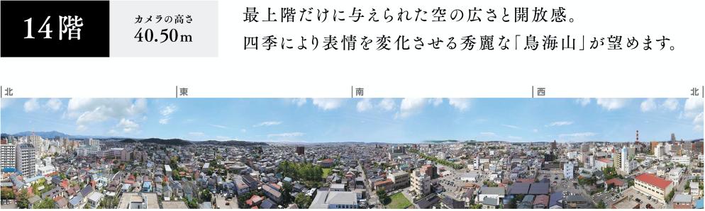 14階 最上階だけに与えられた空の広さと開放感。四季により表情を変化させる秀麗な鳥海山が望めます。
