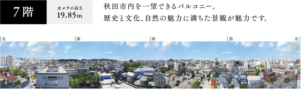 7階 秋田市内を一望できるバルコニー。歴史と文化、自然の魅力に満ちた景観が魅力です。