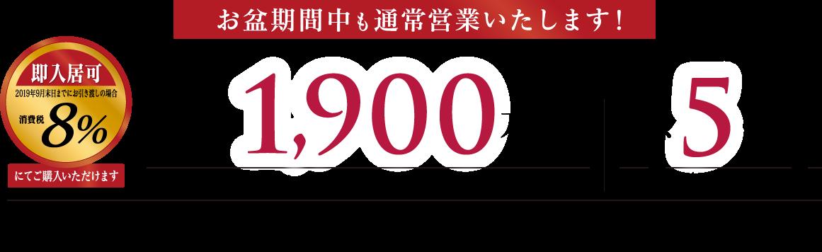 即入居可 先着順申し込み受付中 ファミリータイプ 1900万円台より