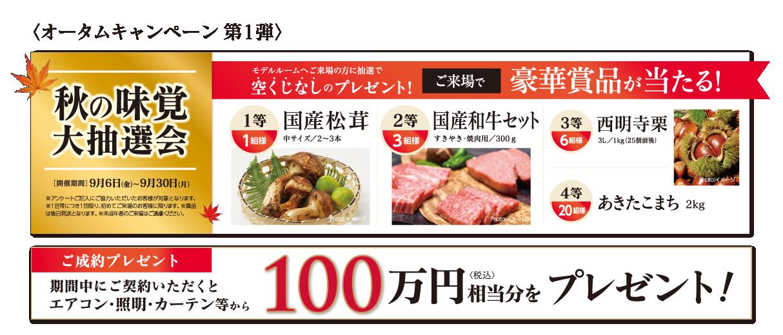 オータムキャンペーン第1弾 秋の味覚大抽選会(9月6日~           9月30日)