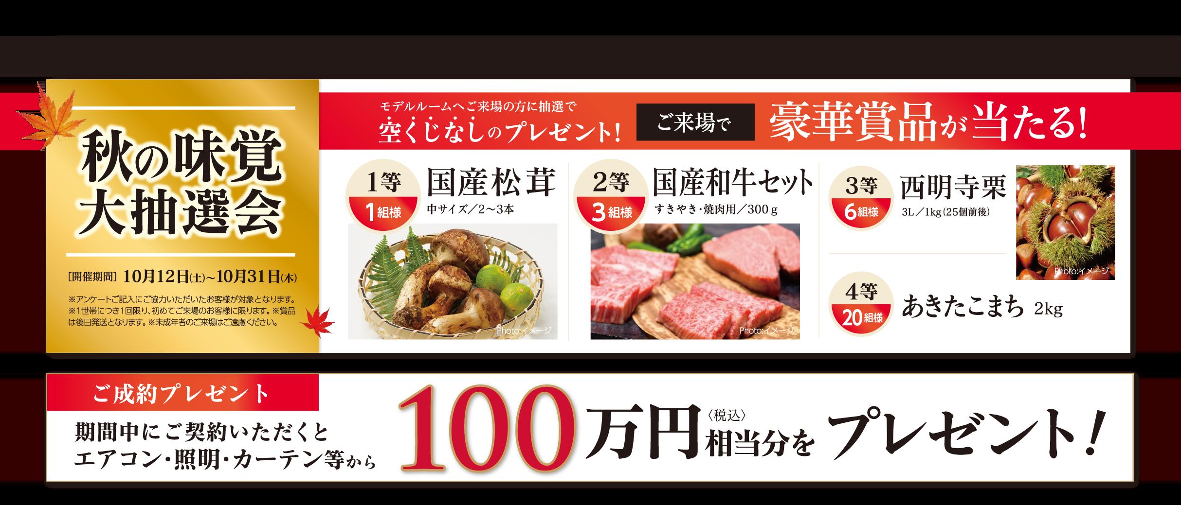 オータムキャンペーン第1弾 秋の味覚大抽選会(10月12日~           10月31日)