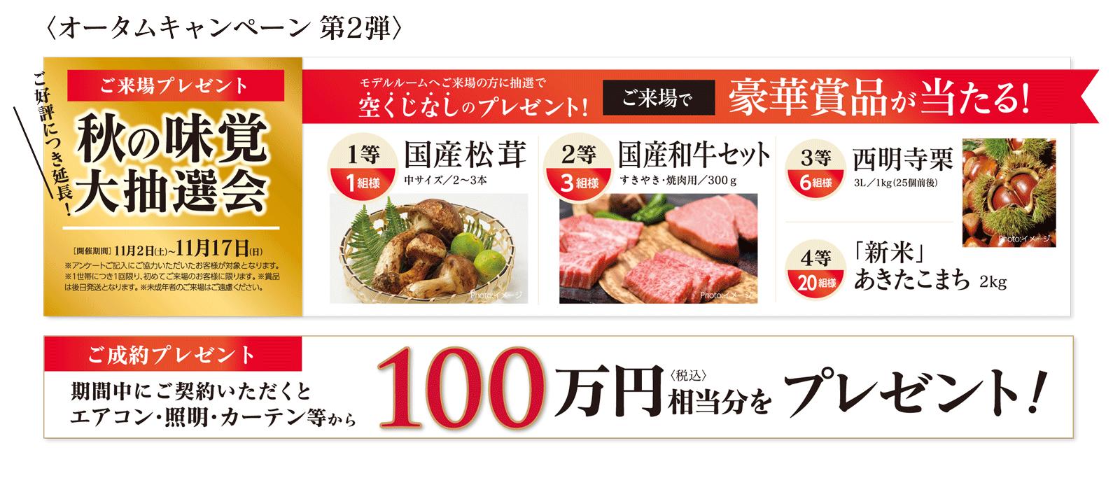 オータムキャンペーン第2弾 秋の味覚大抽選会(11月2日~           11月17日)