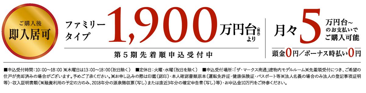 即入居可 先着順申し込み受付中 ファミリータイプ 1900万円台より 第5期先着順申込受付中