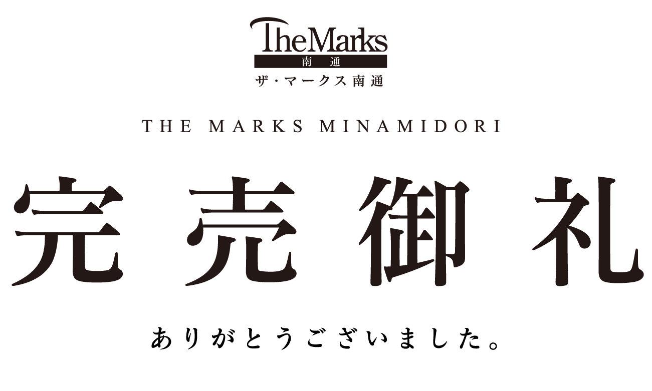 The Marks南通 完売御礼 ありがとうございました。