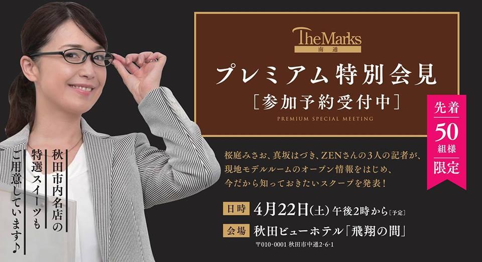 Facebookイベントページ プレミアム特別会見