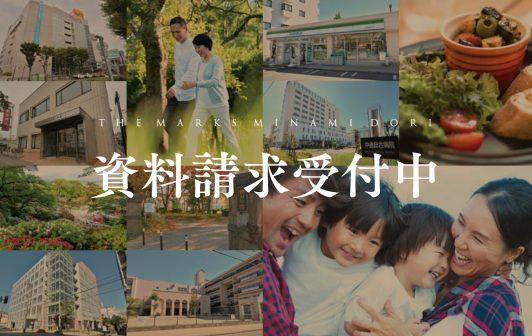 秋田市南通マンション 資料請求受付中