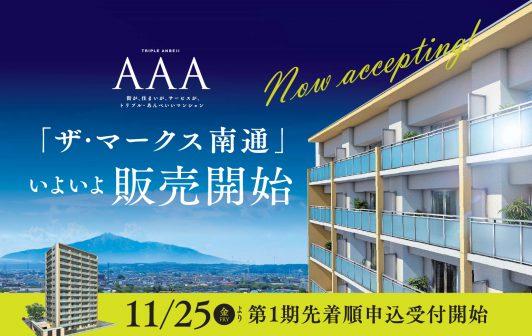 秋田県 新築マンション ザ・マークス南通 販売開始