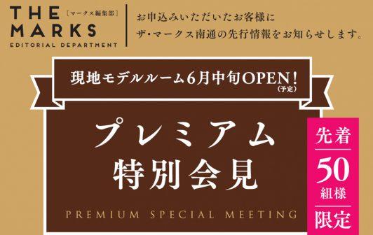 秋田市南通 分譲マンション ザ・マークスプレミアム特別会見