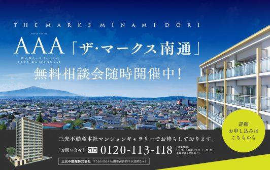 秋田市新築分譲マンション マークス南通 無料相談会