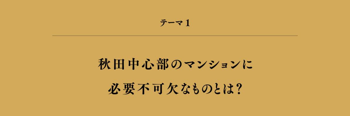 秋田中心部のマンションに必要不可欠なものとは?