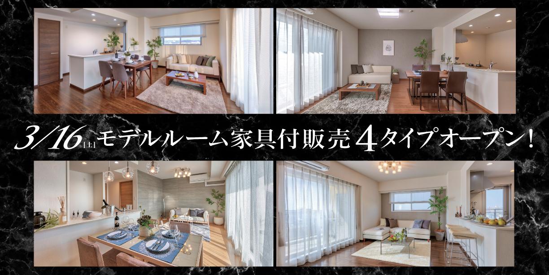 「ザ・マークス南通」新モデルルーム家具付販売4タイプオープン!